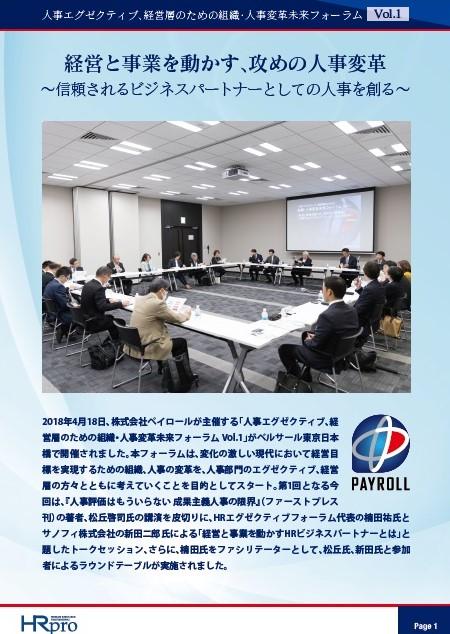 人事変革未来フォーラムVol.1 経営と事業を動かす、攻めの人事改革~信頼されるビジネスパートナーとしての人事を創る~
