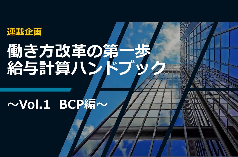 【連載企画】働き方改革の第一歩 給与計算ハンドブックVo.1 BCP編 ~大手企業の給与担当者 必見! その時人事はどう動く~