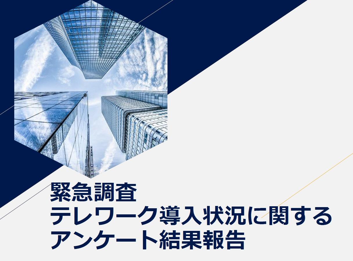 【大手企業99社のテレワーク導入調査結果】 テレワーク導入状況に関するアンケート結果報告